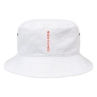 善知安方忠義伝 Bucket Hat