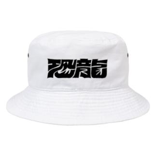 恐龍 / 恐竜 Bucket Hat