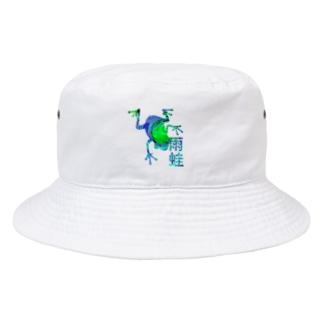 雨蛙 Bucket Hat