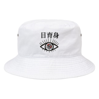 目育身(Make me) Bucket Hat