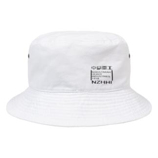 中島重工角社票黒 Bucket Hat
