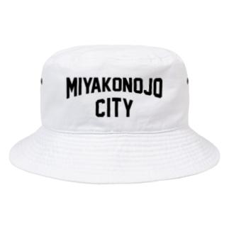 都城市 MIYAKONOJO CITY Bucket Hat