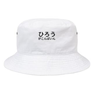 ひろうがこんぱいん Bucket Hat
