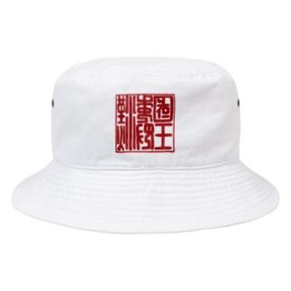 漢委奴国王印 Bucket Hat