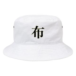 布です。 Bucket Hat