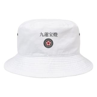 九蓮宝燈 Bucket Hat