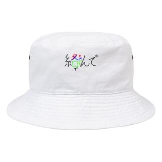 タメ口で絡んで Bucket Hat
