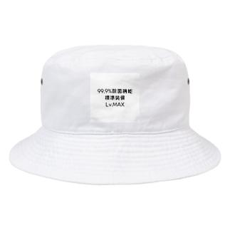 除菌しか勝たん Bucket Hat