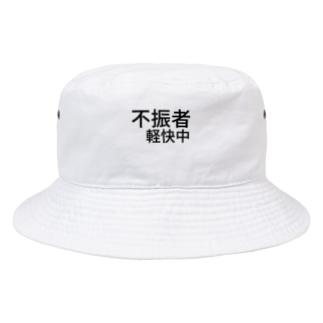 不振者軽快中 Bucket Hat