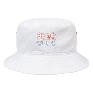 無駄づくりロゴ Bucket Hat