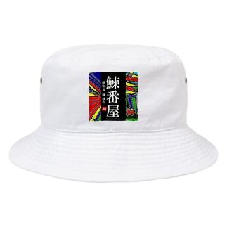 鰊番屋! 能取湖(にしんばんや)あらゆる生命たちへ感謝をささげます。 Bucket Hat
