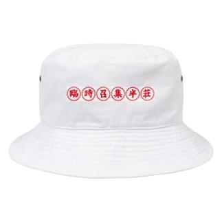紅雷文様「臨時召集半荘」 Bucket Hat