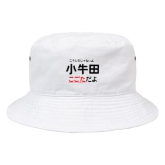 丑年にちなんだ難解駅名 Bucket Hat