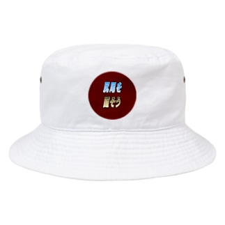 尻尾を隠そう Hide your tail Bucket Hat