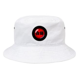 シンプル自爆ボタン Bucket Hat