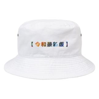 【令和最新版】 Bucket Hat