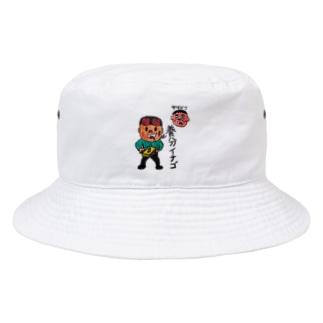 養分イナゴ投資家 Bucket Hat