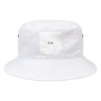 大凶 Bucket Hat