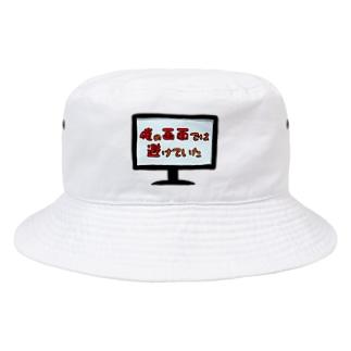 俺の画面では避けていた Bucket Hat