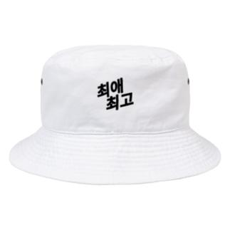 推し最高バケットハット☆韓国語 Bucket Hat