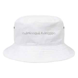 日本から来ました Bucket Hat