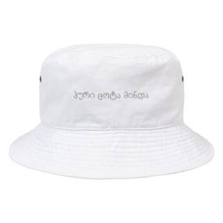 パン少なめでお願いします Bucket Hat