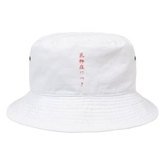花粉症につき Bucket Hat