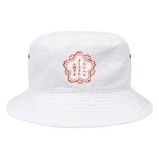 たいへんよくできた人間です Bucket Hat