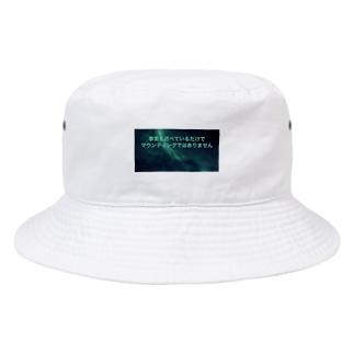 事実を述べているだけでマウンティングではありません Bucket Hat