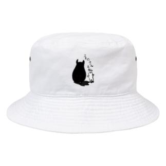 うにさんと私 Bucket Hat