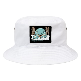 妖怪板掴み(黒ベース) Bucket Hat