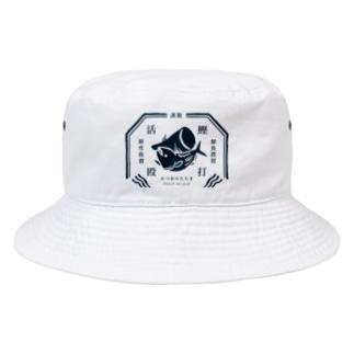 かつおのたたき うすくち Bucket Hat