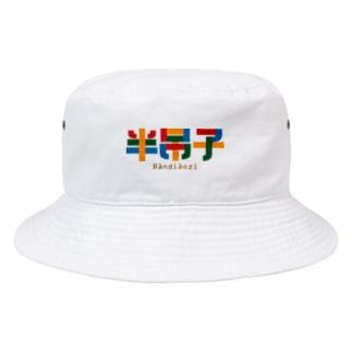 半吊子【おっちょこちょい】 Bucket Hat