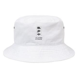 散歩中 Bucket Hat