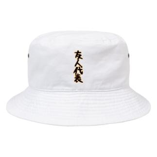 友人代表 Bucket Hat