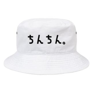ちんちん。 Bucket Hat