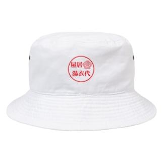 屋居 湯衣代 Bucket Hat