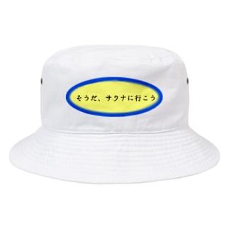 サウナ大好き 原さんの Bucket Hat