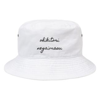 お引き取り願い Bucket Hat