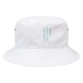 空がとても青い Bucket Hat