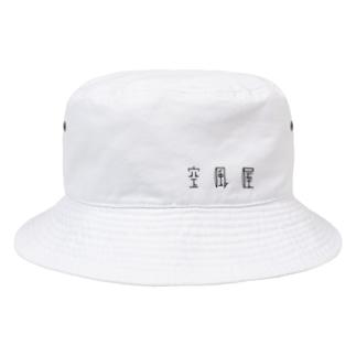 空風屋ロゴ(シンプル) Bucket Hat