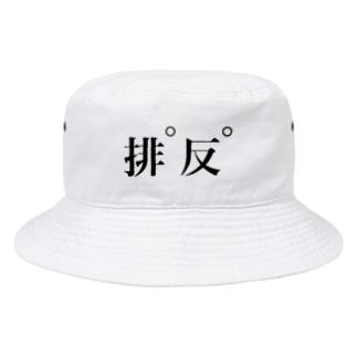 下ネタ神回避 Bucket Hat