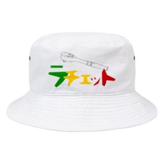 ラチェットハンドルⅡ Bucket Hat