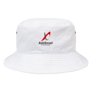 青木防災㈱ロゴ帽子 Bucket Hat