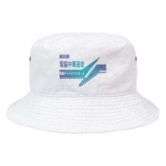 電脳チャイナパトロール Bucket Hat