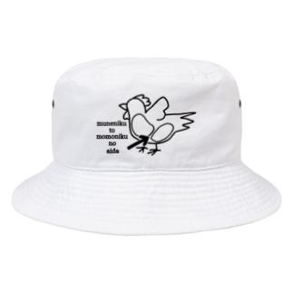 胸肉とモモ肉の間 Bucket Hat