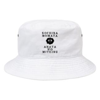 こちらもまた、あなたを見ている Bucket Hat