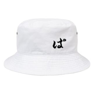 パンダの「ぱ」⁉️ Bucket Hat