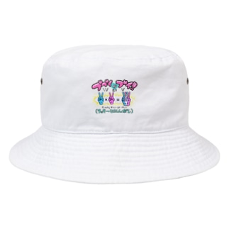 ブブイがブイ!(ラッキーににんがし) Bucket Hat