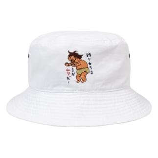 独り立ちはまだ無理だ! Bucket Hat
